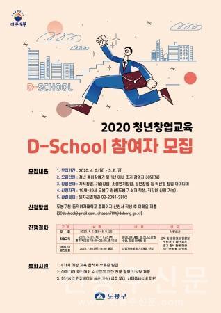'2020 청년창업교육 D-School' 참여자 모집.jpg
