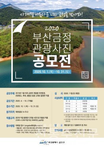 '2020 부산 금정 관광 사진 공모전' 추진.jpg