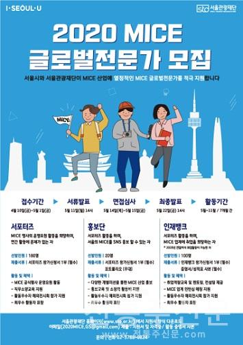 '마이스 산업 이끌 글로벌 인재 모여라'.jpg