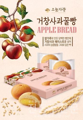 거창사과꿀빵 생산 개시.jpg