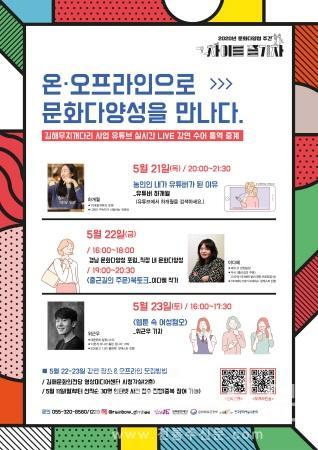 문화 다양성 주간 행사 개최.jpg