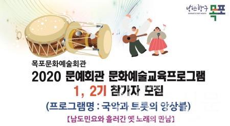 '국악과 트로트의 앙상블' 참가자 모집.jpg