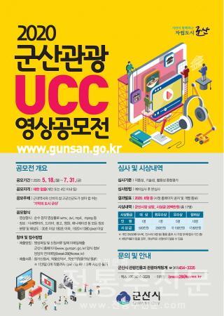 관광 분야 UCC 영상 공모전 실시.jpg