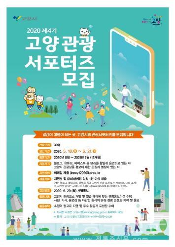 '제4기 고양 관광서포터즈' 모집.jpg