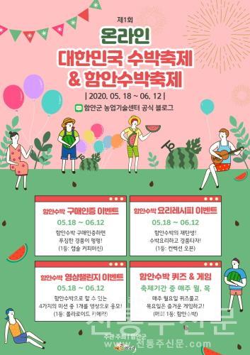 '온라인 대한민국 수박 축제·함안 수박 축제' 개최.jpg