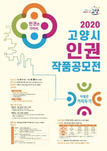 전 국민 대상 '2020 고양 인권 작품공모전' 개최.jpg