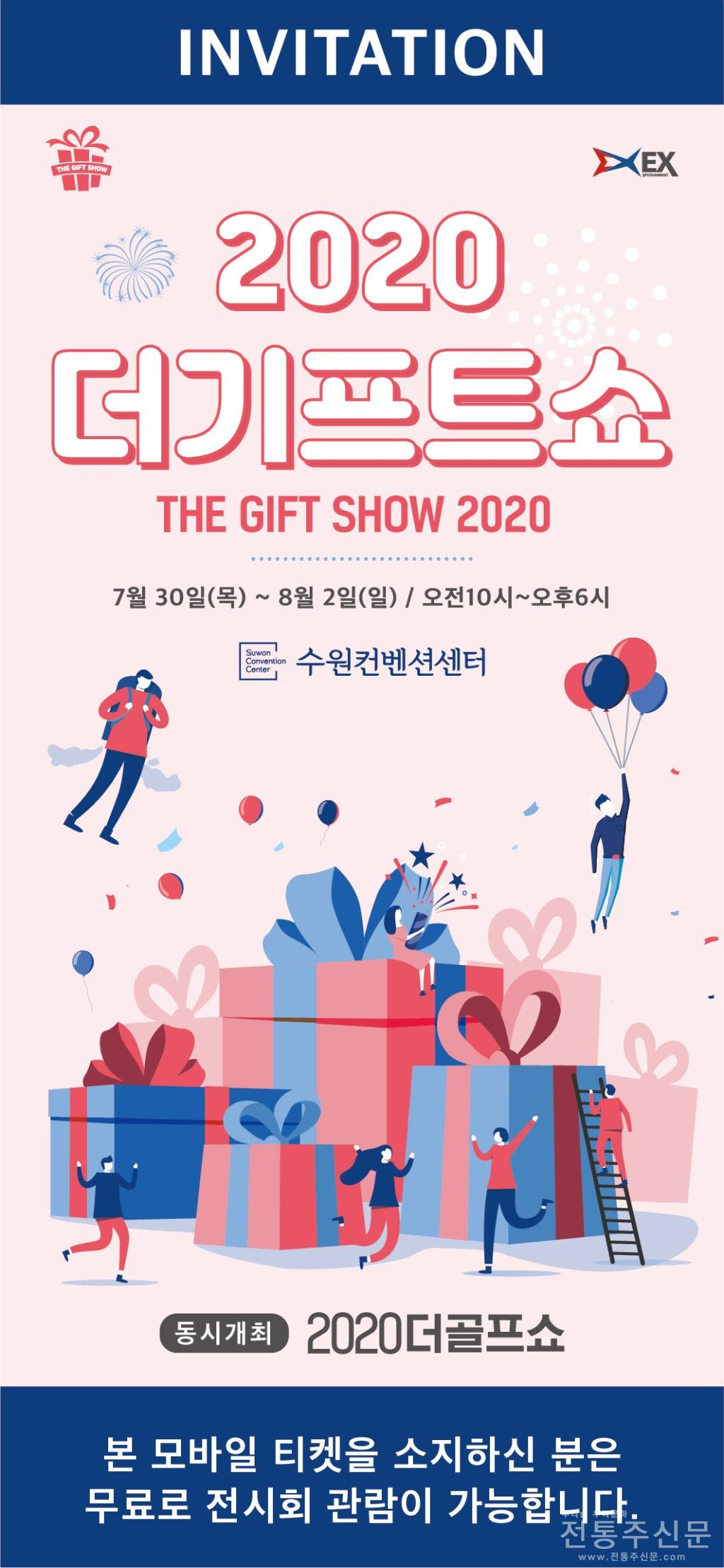 2020 더기프트쇼' 시즌1 수원컨벤션센터에서 7월 30일 개최.jpg