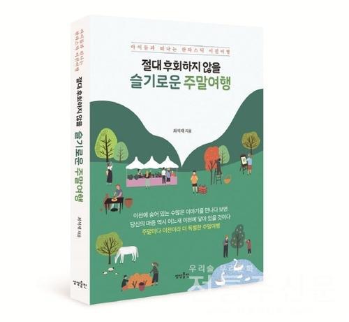 '슬기로운 주말여행' 가이드북 발행.jpg