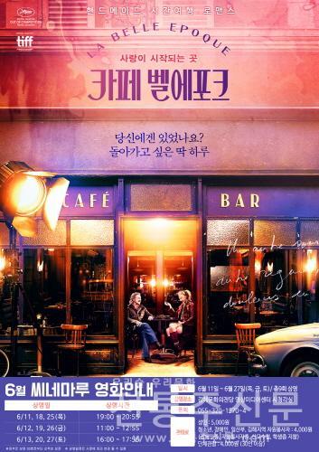 6월 씨네마루 상영작 '카페 벨에포크'.jpg