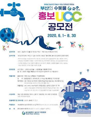 '순수365 홍보 UCC 공모전' 개최.jpg