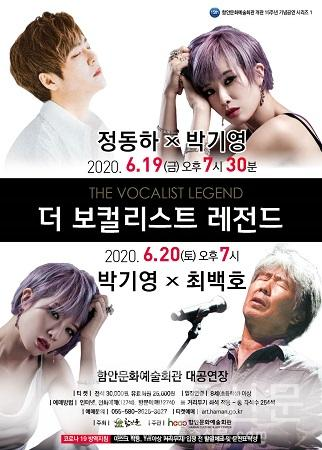 '더 보컬리스트 레전드' 공연.jpg