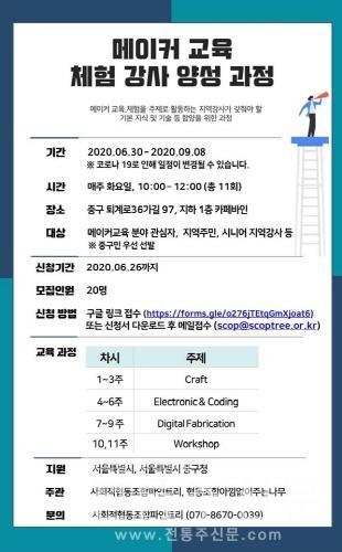 '메이커교육 체험 강사 양성 과정' 지원.jpg