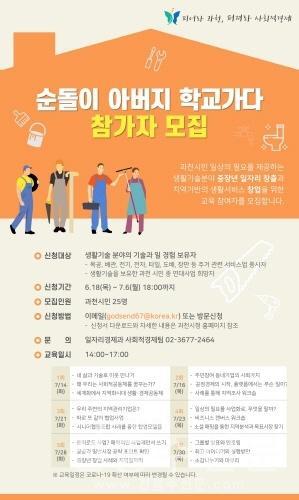 '순돌이 아버지 학교 가다' 참여자 모집.jpg