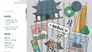 제8회 서울상징 관광기념품 공모전 개최.jpg