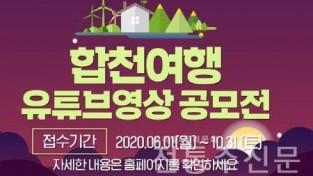합천 여행 유튜브 영상공모전 개최.jpg