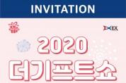 2020 더기프트쇼' 시즌1 수원컨벤션센터에서 7월 30일 개최