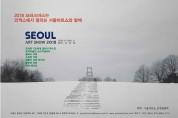 서울아트쇼 2019, 2019-12-21 ~ 12-25