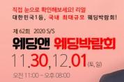 웨딩앤웨딩박람회, 2019-11-30 ~ 12-01