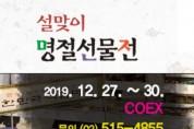설맞이 명절선물전, 2019-12-27 ~ 12-30