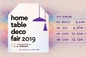 2019 서울 홈·테이블데코페어, 2019-12-12 ~ 12-15