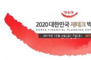 대한민국재테크박람회, 2019-12-06 ~ 12-07