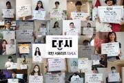 2020 실패박람회 국민 서포터즈 온라인 발대식 개최