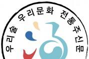 군산의 역사와 문화강좌 '군산학' 수강생 모집