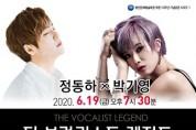 '더 보컬리스트 레전드' 공연
