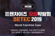 제53회 프랜차이즈창업박람회 SETEC, 2019-11-21 ~ 11-23
