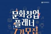경기콘텐츠진흥원, 문화창업플래너 7기 모집