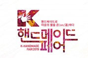 K-핸드메이드페어 2019, 2019-12-19 ~ 12-22