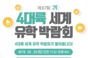 4대륙 세계유학 박람회, 2019-12-14 ~ 12-14