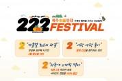 """제주幸福만감 222 페스티벌… """"한라봉·레드향 특가 판매"""""""