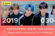 지하철 팬덤 광고, 글로벌 팬덤 참여로 'TXT' 4일 만에 성공