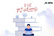 총상금 3억4000만원 '제6회 대한민국 웹소설 공모대전' 개최