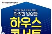 하우스 콘서트 '아우어 카메라타' 공연 개최
