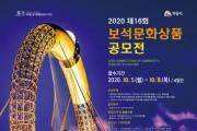 '제16회 보석문화상품 공모전' 개최