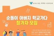 '순돌이 아버지 학교 가다' 참여자 모집